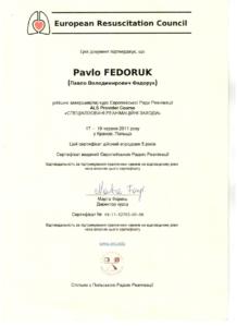 Сертификаты пластического хирурга