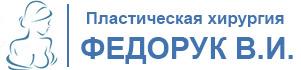 Пластический хирург Федорук Логотип